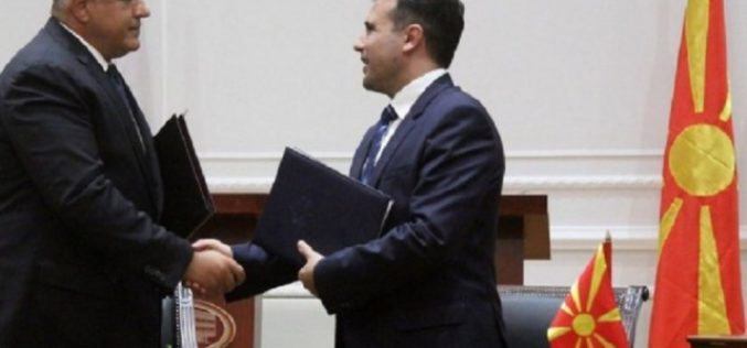Bulgaria and Macedonia Agreed to Exchange Cartographic and Geodetic Data